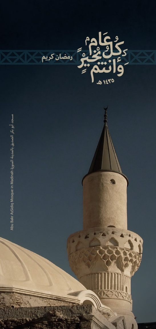 abubakr mosque for print