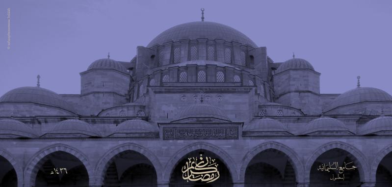 Ramadan1436a