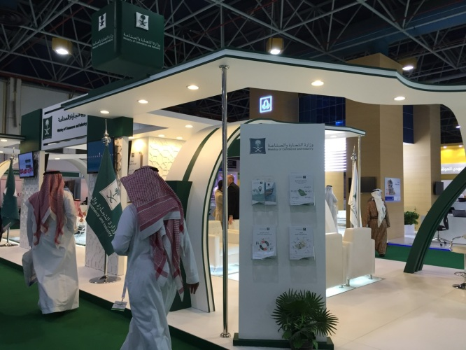 Ministry of Commerce and Industry booth.