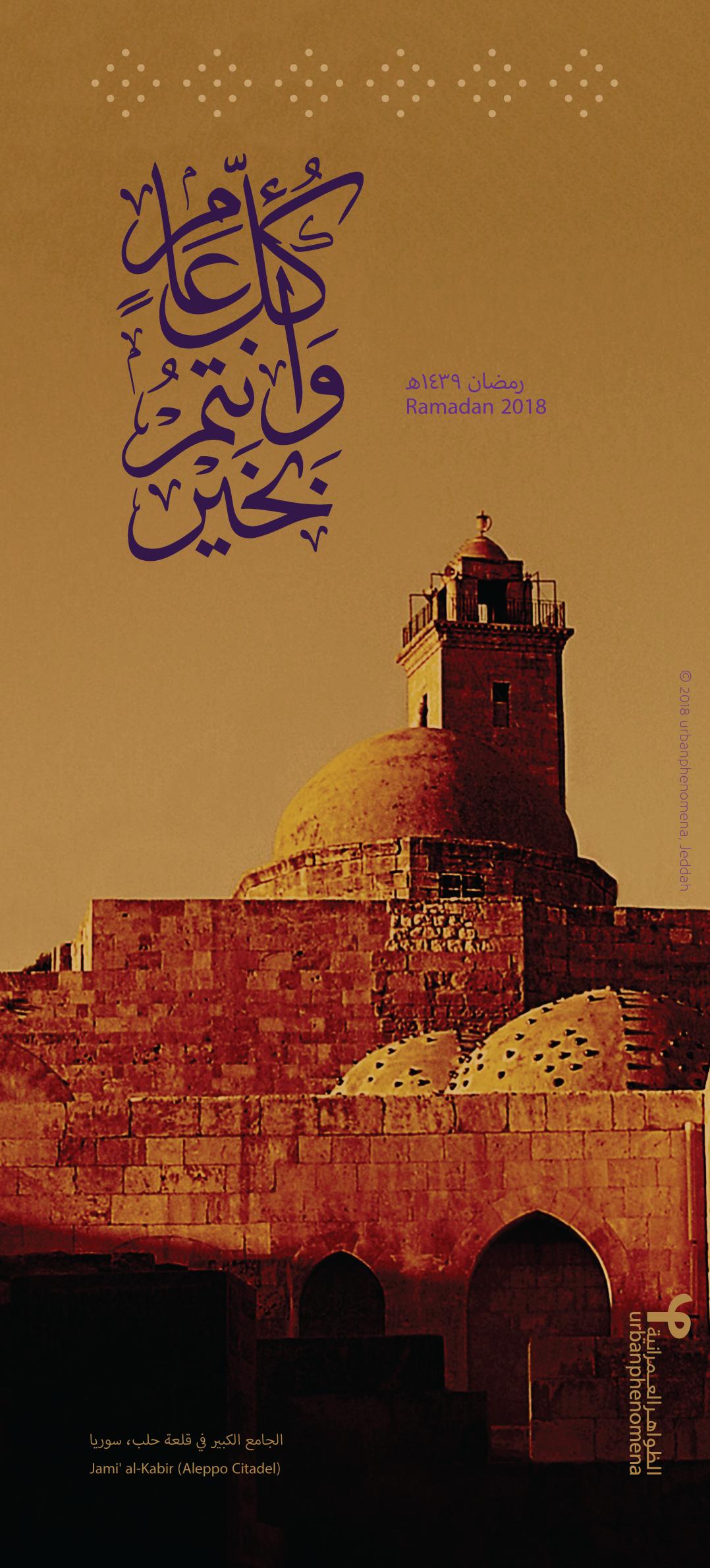 up ramadan2018 logo