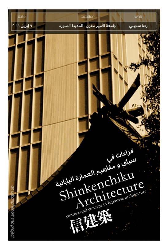 Shinkenchiku-Architecture-for-site