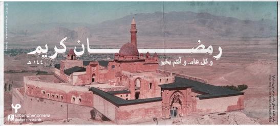 Ramadan 1440 (20 year anniversary).jpg